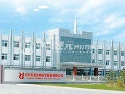 包头市东宝生物技术股份有限公司