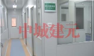 PCR实验室装修